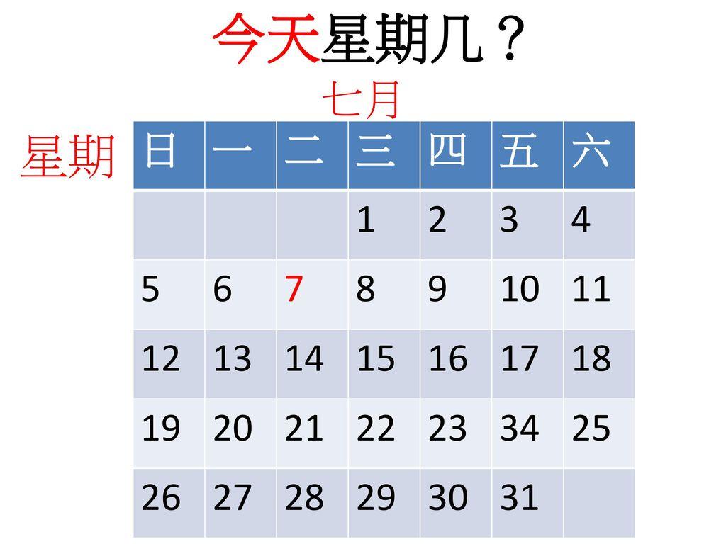 今天星期几? 七月. 星期. 日. 一. 二. 三. 四. 五. 六. 1. 2. 3. 4. 5. 6. 7. 8. 9. 10. 11. 12. 13.