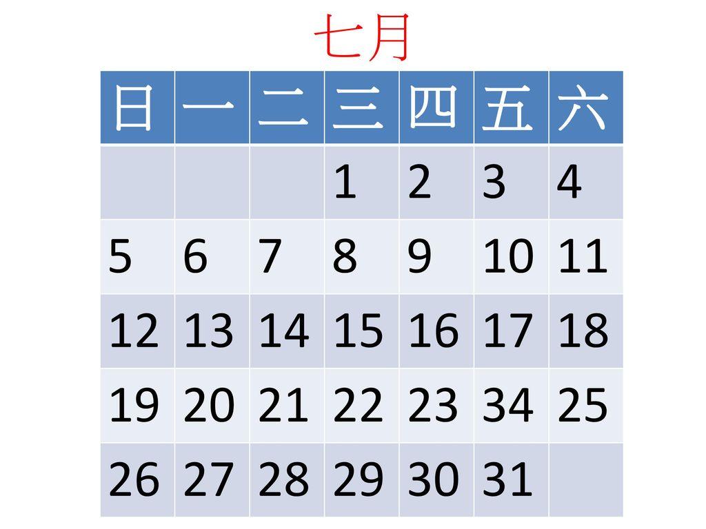 七月 日. 一. 二. 三. 四. 五. 六. 1. 2. 3. 4. 5. 6. 7. 8. 9. 10. 11. 12. 13. 14. 15. 16.