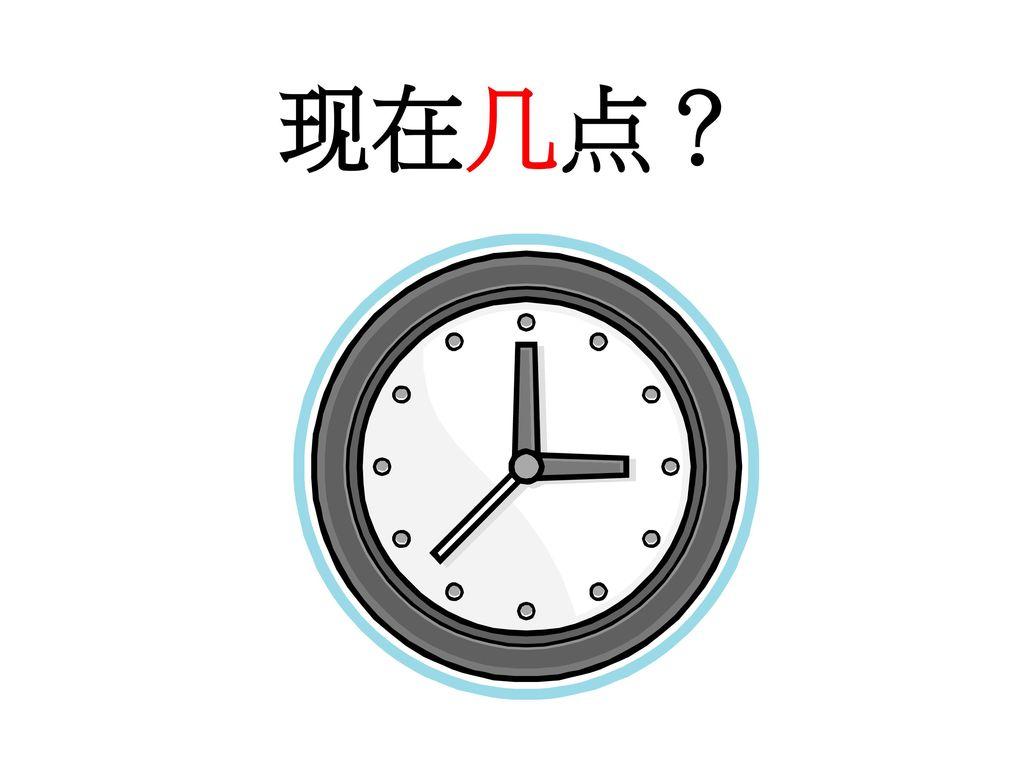 现在几点?