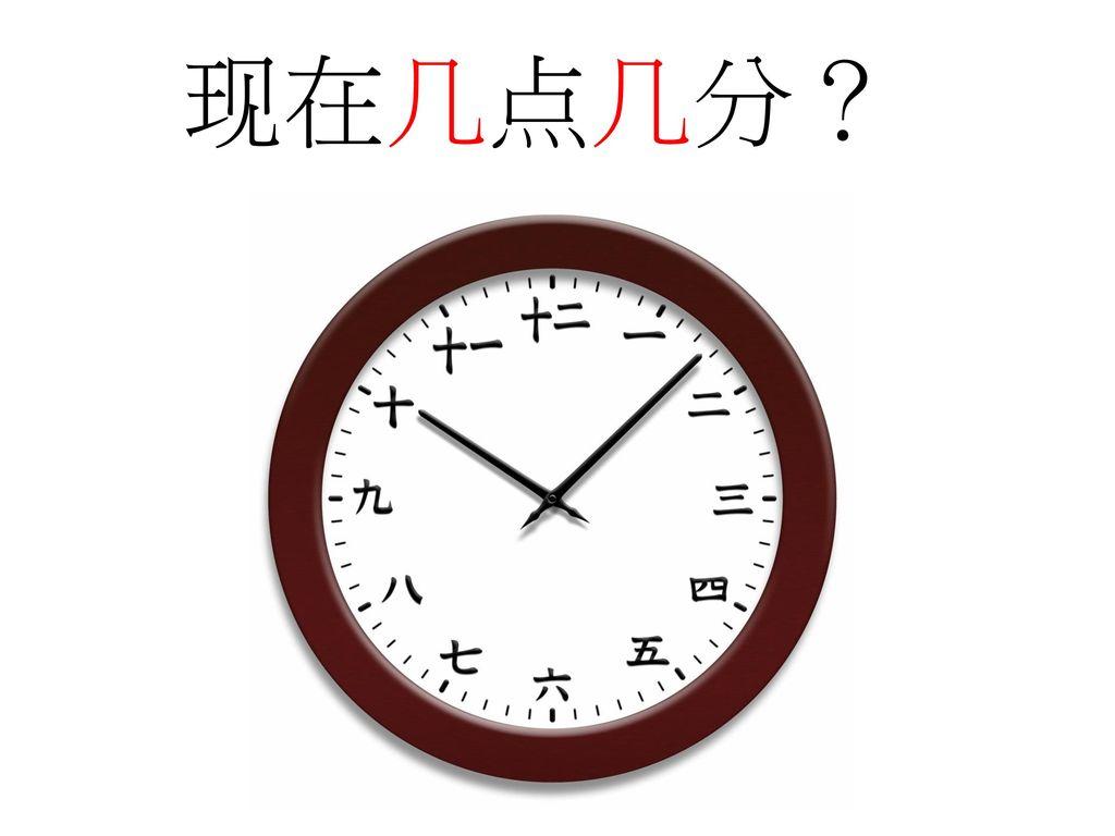 现在几点几分?