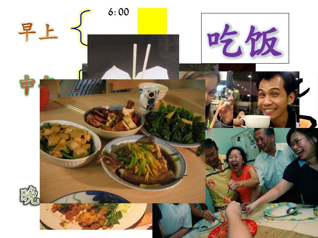 6:00 吃饭 早上 9:00 11:00 中午 1:00 6:00 晚上