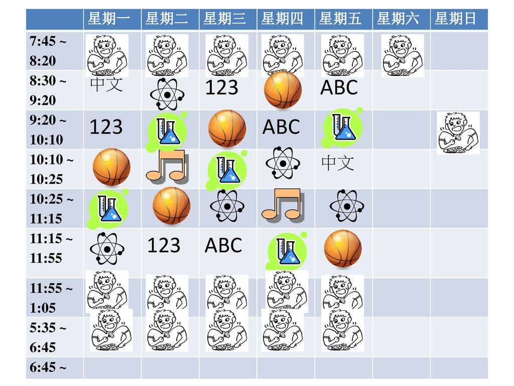 123 ABC 中文 星期一 星期二 星期三 星期四 星期五 星期六 星期日 7:45 ~ 8:20 8:30 ~ 9:20