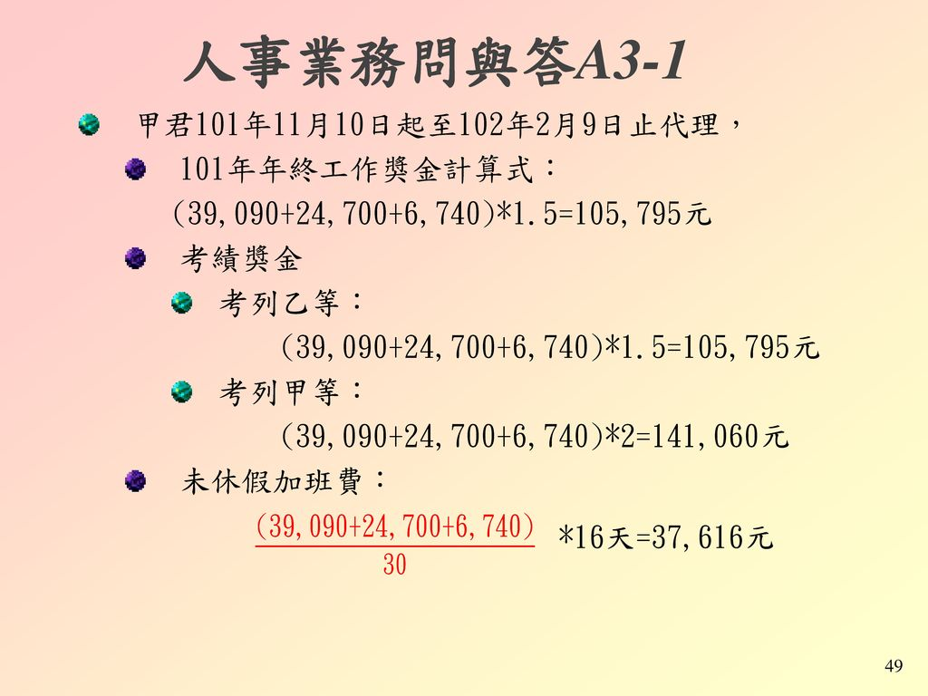 人事業務問與答A3-1 甲君101年11月10日起至102年2月9日止代理, 101年年終工作獎金計算式: