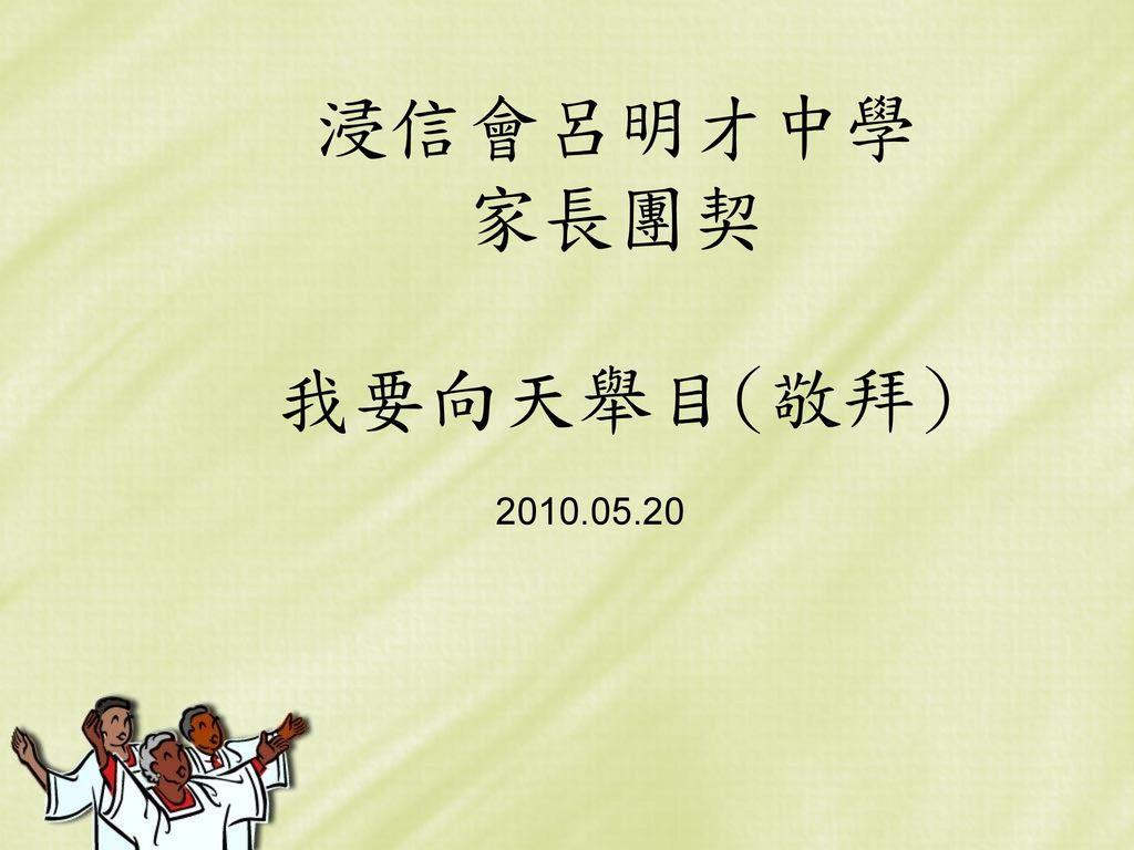 浸信會呂明才中學 家長團契 我要向天舉目(敬拜)