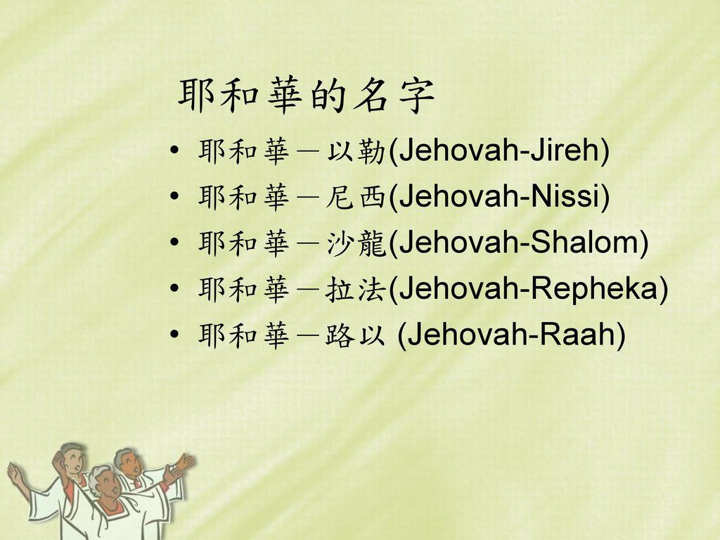 耶和華的名字 耶和華-以勒(Jehovah-Jireh) 耶和華-尼西(Jehovah-Nissi)