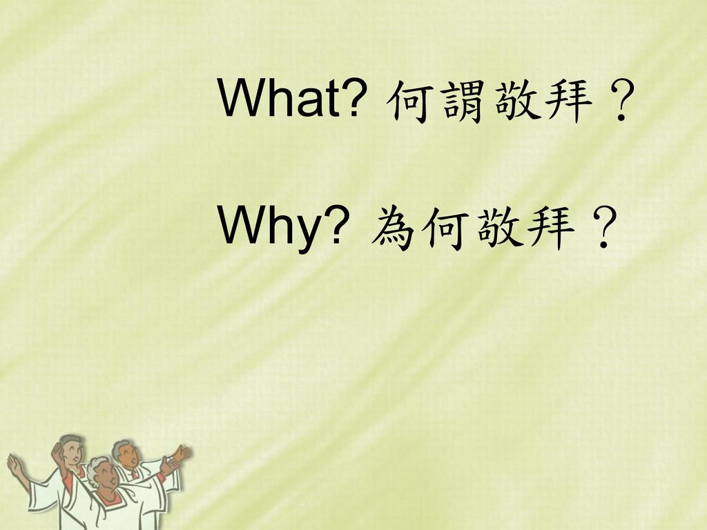 What 何謂敬拜? Why 為何敬拜?