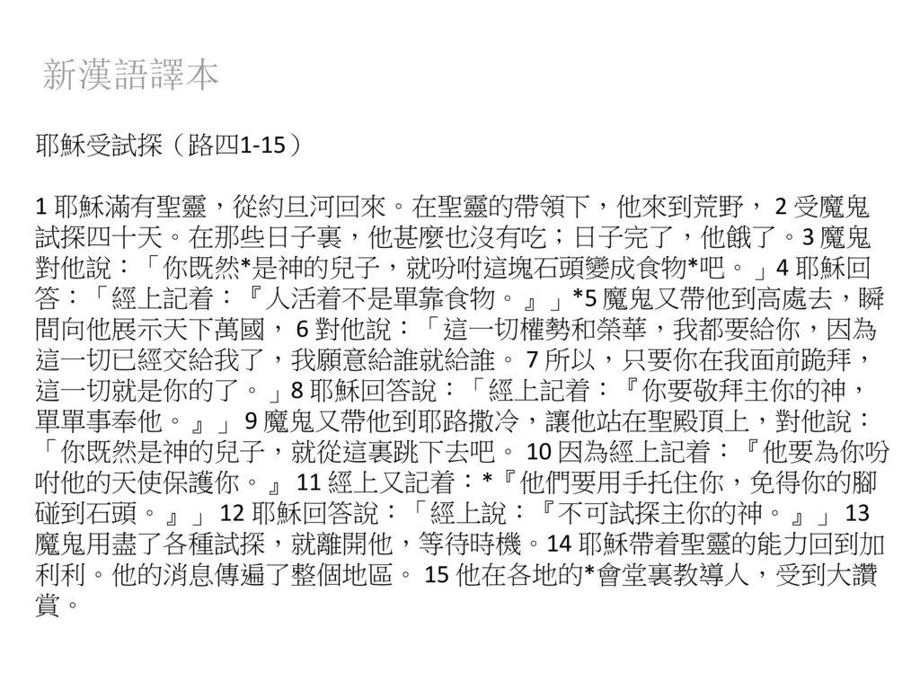 新漢語譯本