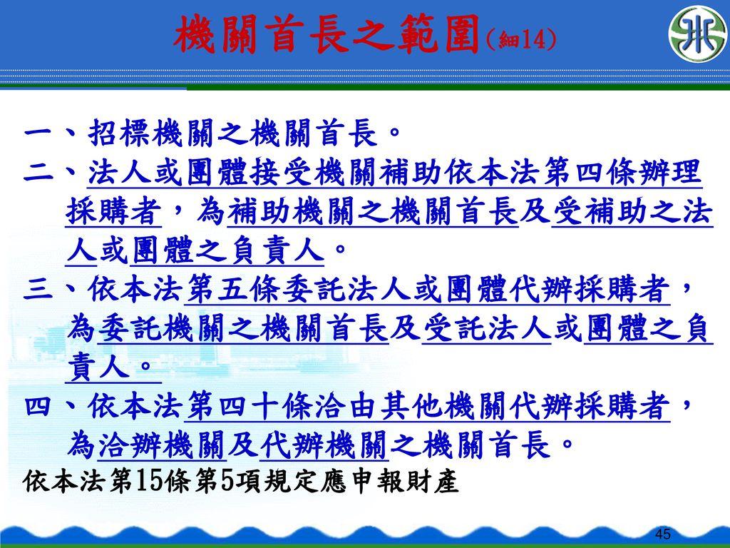 採購法概要(1) 發包中心 邱孟秋 中華民國一0四年六月.