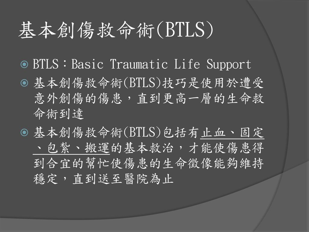基本創傷救命術(BTLS) BTLS:Basic Traumatic Life Support
