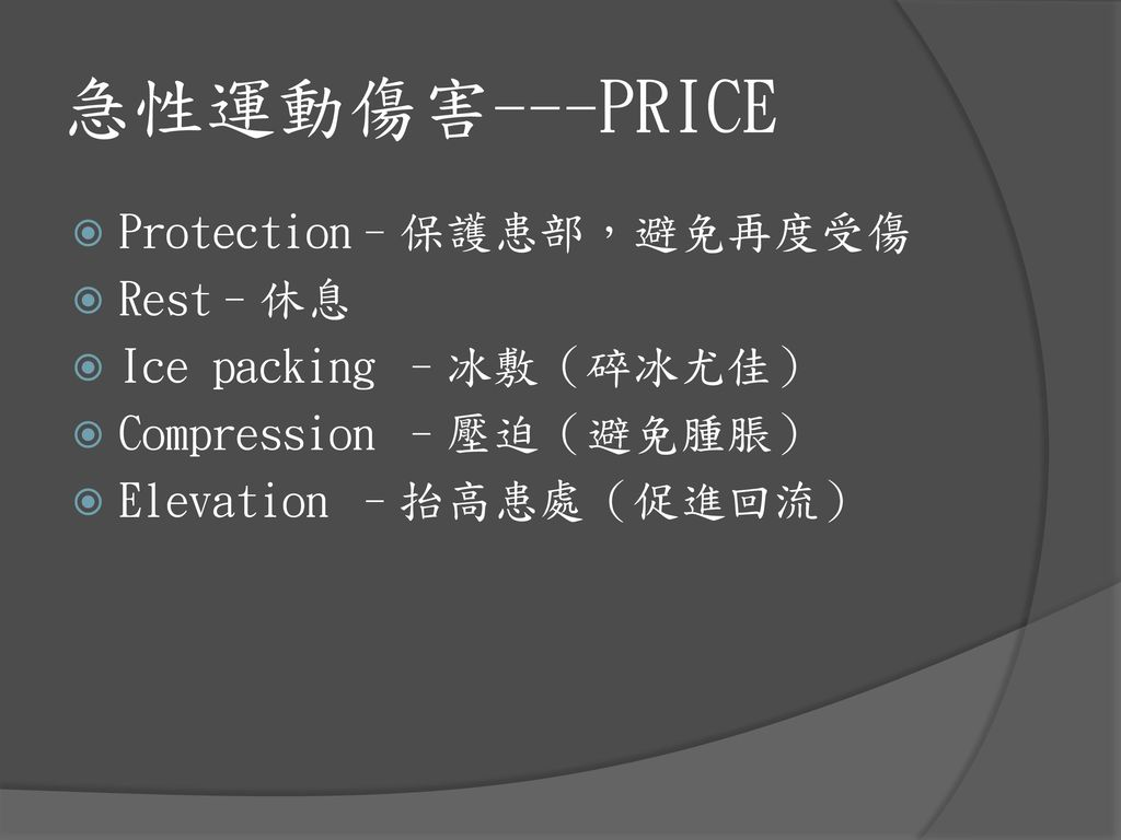 急性運動傷害---PRICE Protection–保護患部,避免再度受傷 Rest–休息 Ice packing –冰敷(碎冰尤佳)