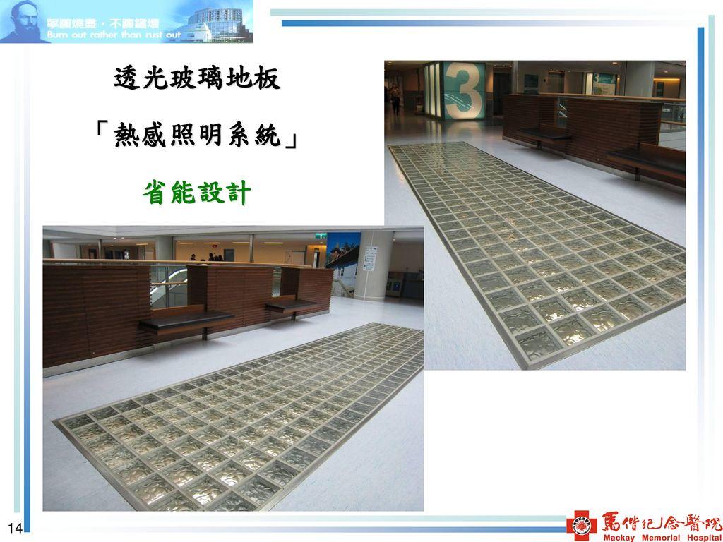 透光玻璃地板 「熱感照明系統」 省能設計