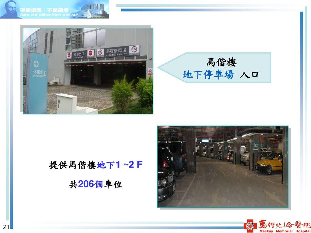 馬偕樓 地下停車場 入口 提供馬偕樓地下1 ~2 F 共206個車位