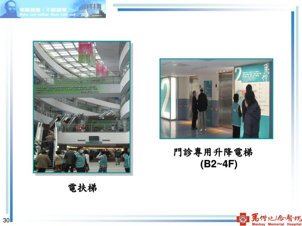 門診專用升降電梯 (B2~4F) 電扶梯