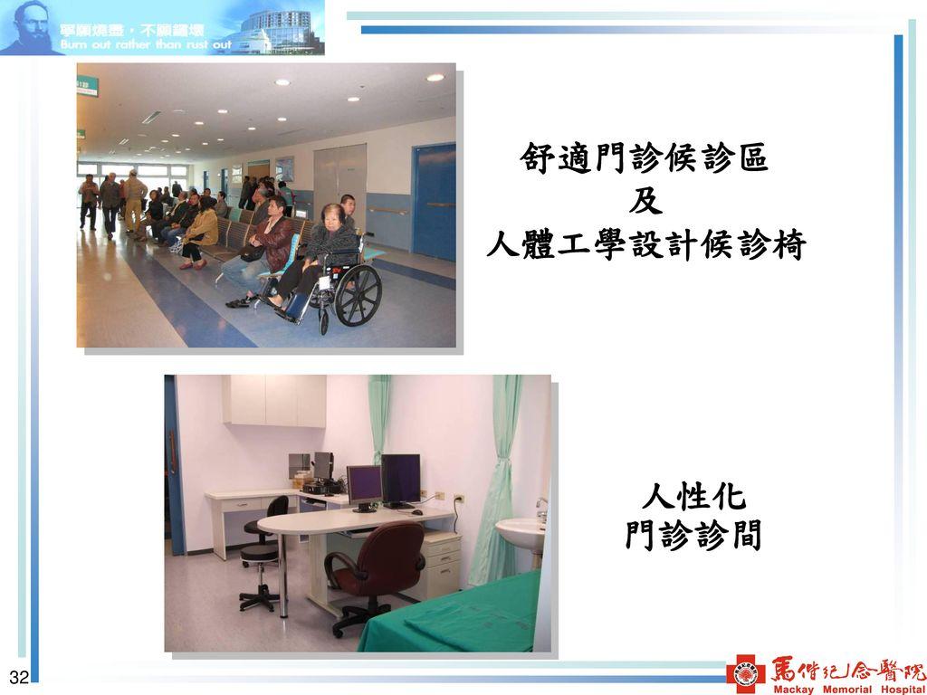 舒適門診候診區 及 人體工學設計候診椅 人性化 門診診間