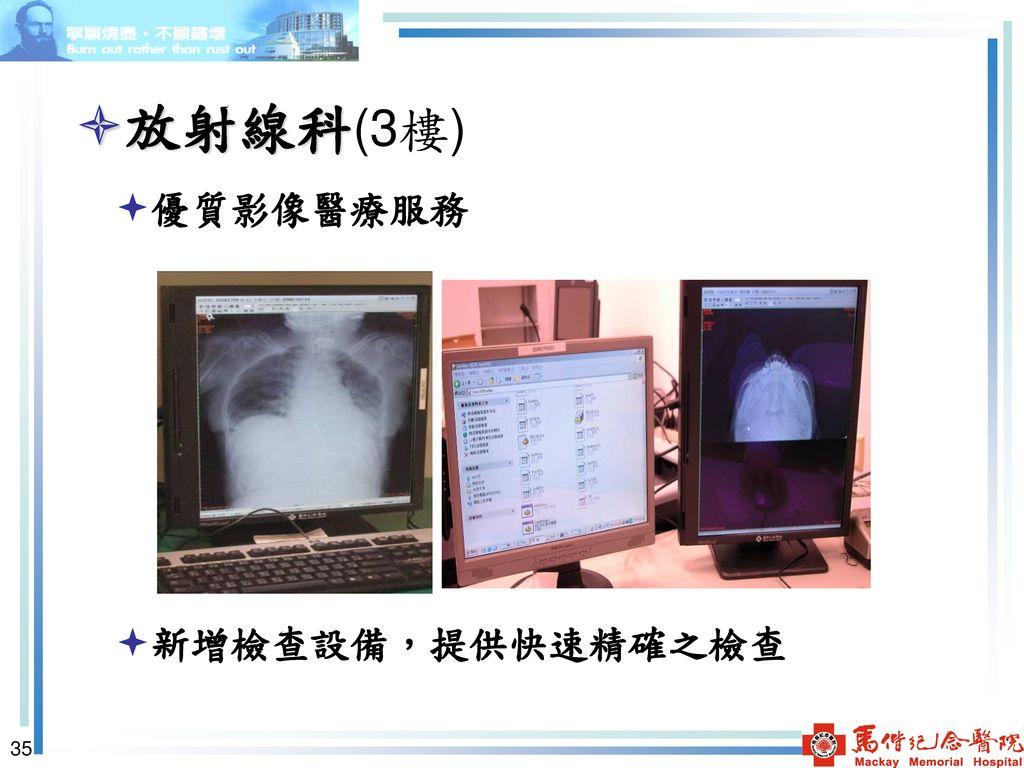 放射線科(3樓) 優質影像醫療服務 新增檢查設備,提供快速精確之檢查