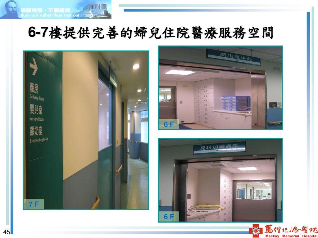 6-7樓提供完善的婦兒住院醫療服務空間 6 F 7 F 6 F