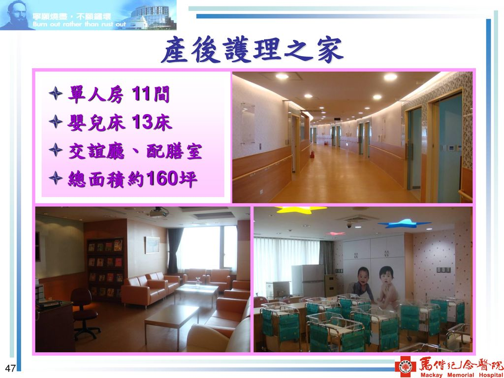 產後護理之家 單人房 11間 嬰兒床 13床 交誼廳、配膳室 總面積約160坪