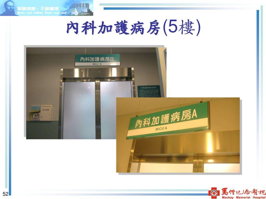內科加護病房(5樓)