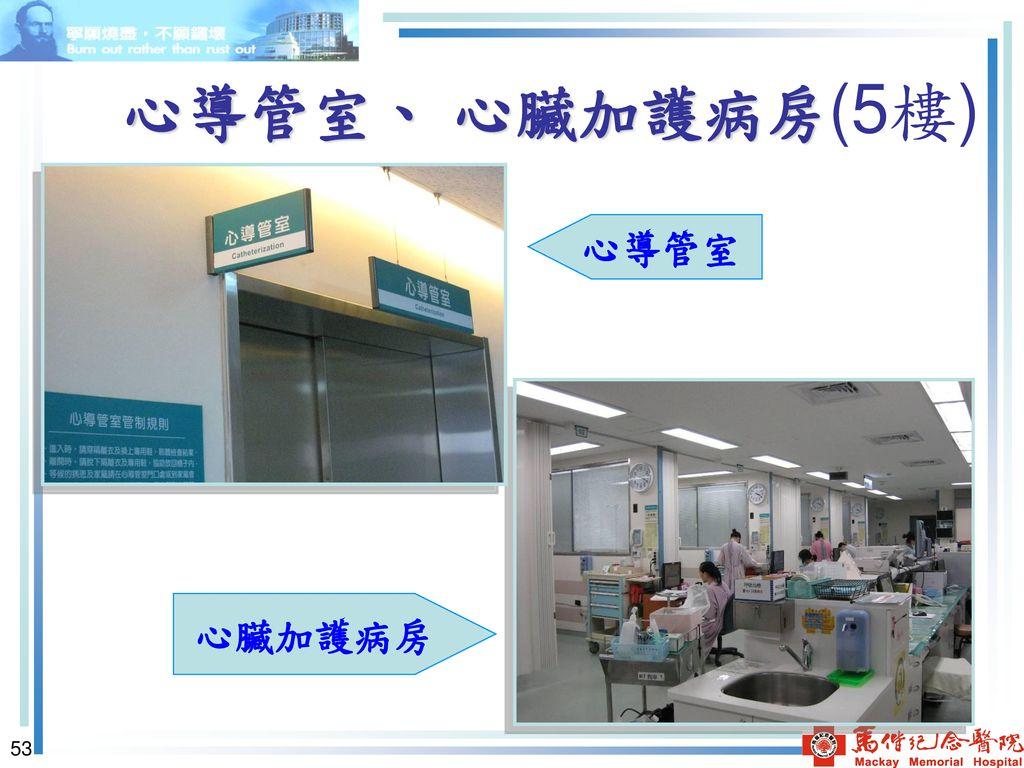 心導管室、 心臟加護病房(5樓) 心導管室 心臟加護病房