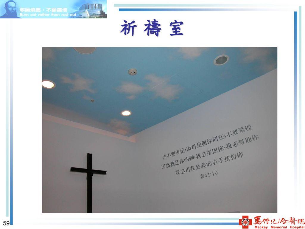 祈 禱 室
