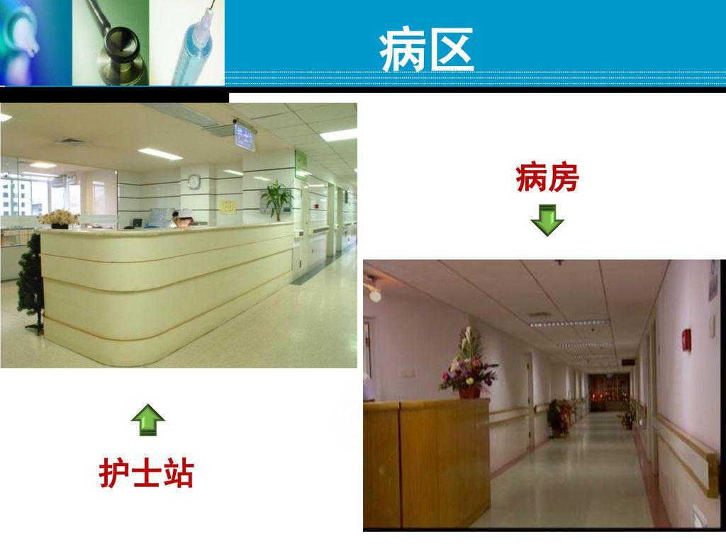 病区 病房 护士站