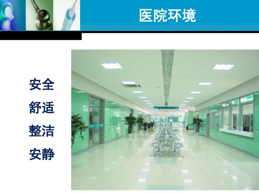 医院环境 安全 舒适 整洁 安静