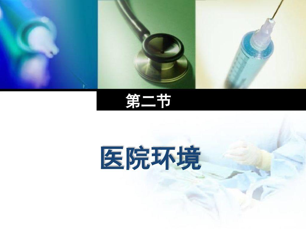 第二节 医院环境