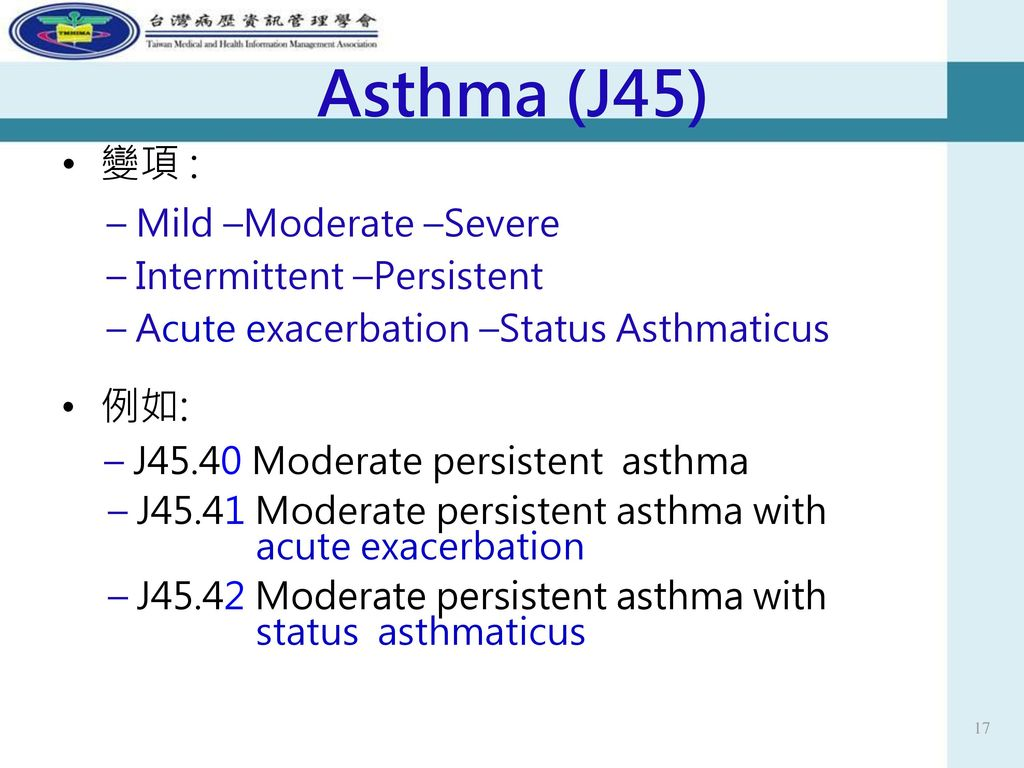 Asthma (J45) 變項 : 例如: – Mild –Moderate –Severe