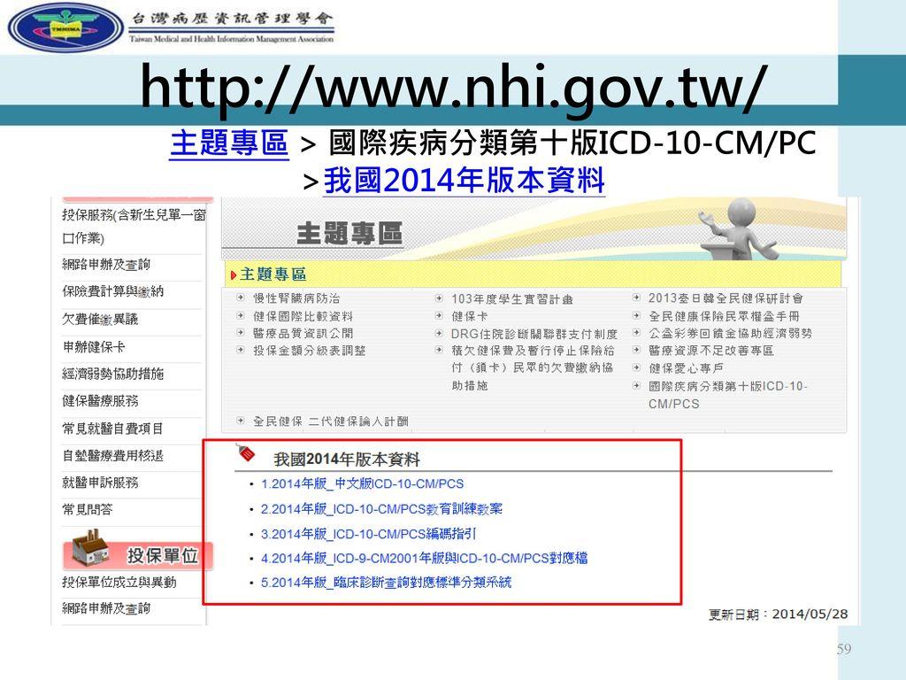 http://www.nhi.gov.tw/ 主題專區 > 國際疾病分類第十版ICD-10-CM/PC >我國2014年版本資料