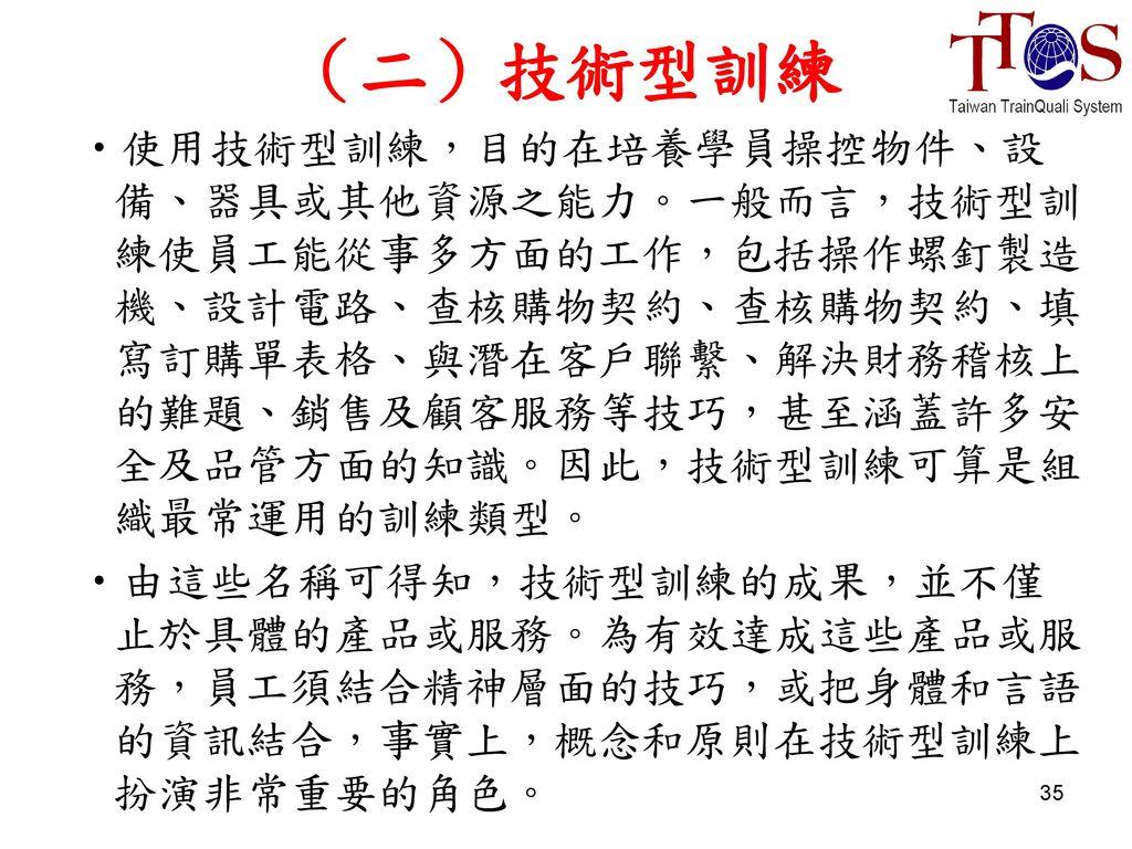 (二)技術型訓練