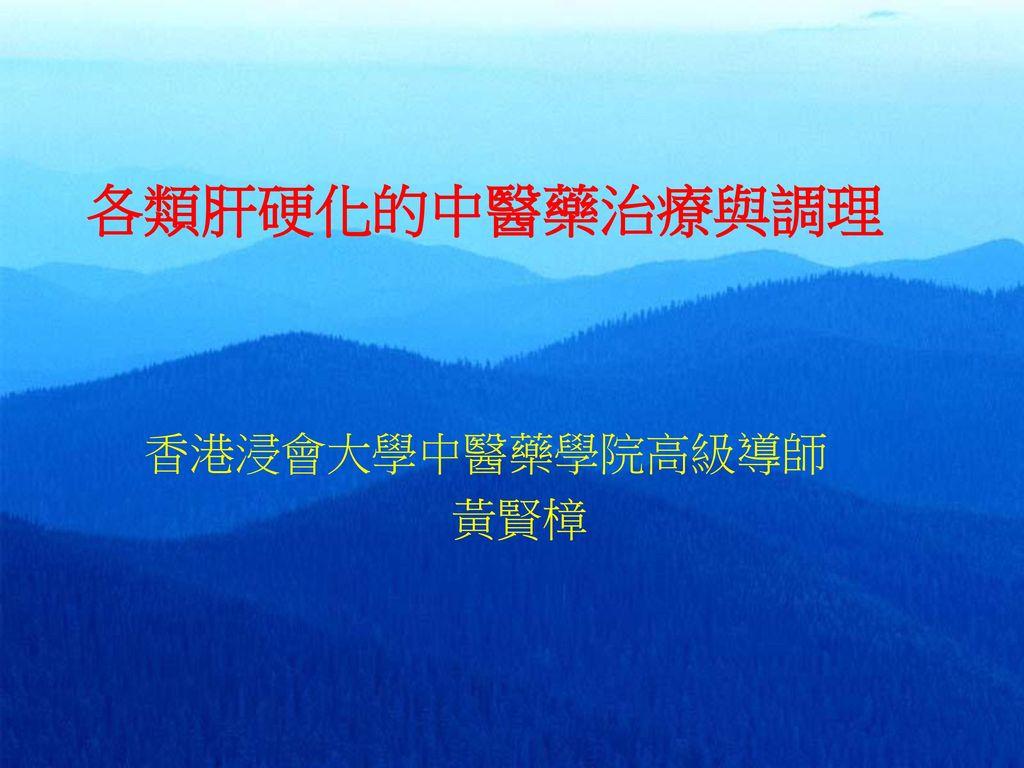 各類肝硬化的中醫藥治療與調理 香港浸會大學中醫藥學院高級導師 黃賢樟