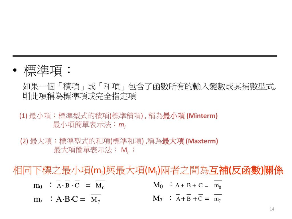 標準項: 相同下標之最小項(mi)與最大項(Mi)兩者之間為互補(反函數)關係