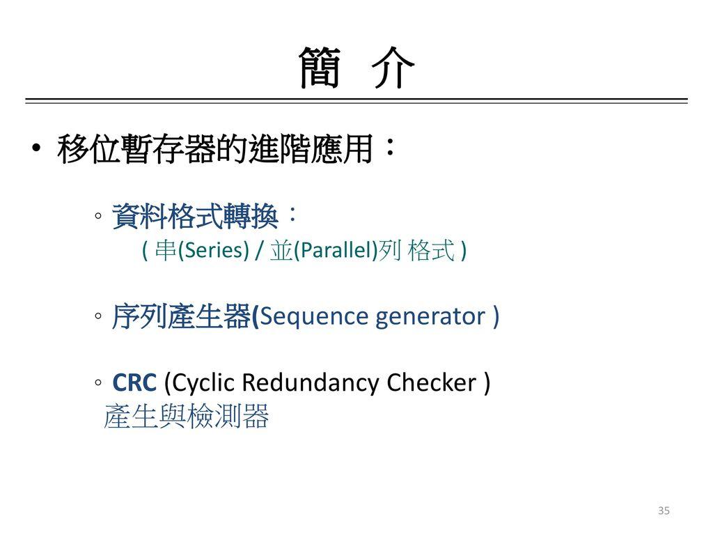 簡 介 移位暫存器的進階應用: 。資料格式轉換: ( 串(Series) / 並(Parallel)列 格式 )