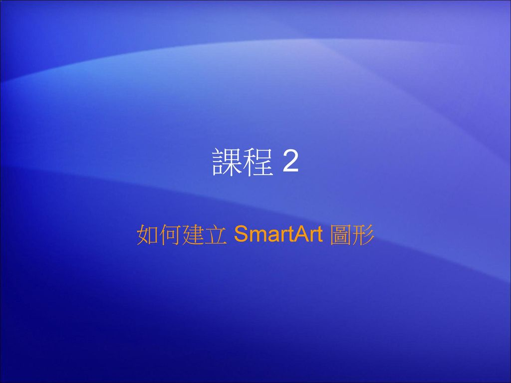 課程 2 如何建立 SmartArt 圖形 29