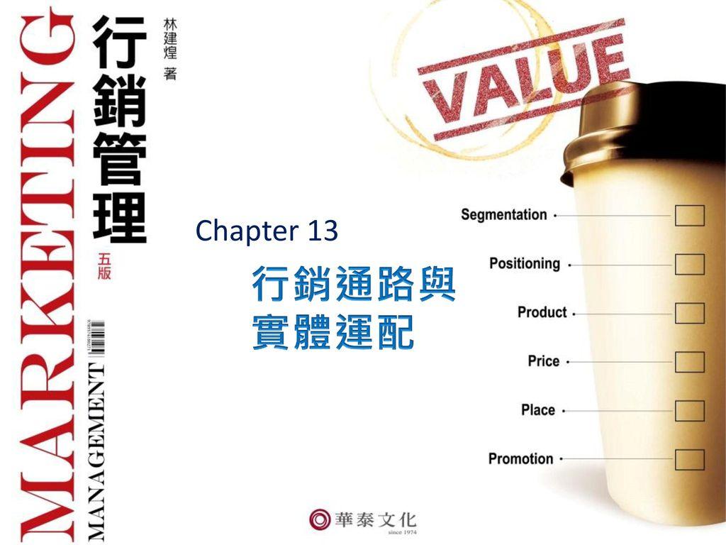 Chapter 13 行銷通路與實體運配