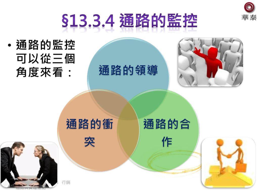 §13.3.4 通路的監控 通路的監控可以從三個角度來看: 行銷管理 Chapter 13 行銷通路與實體運配 通路的領導 通路的合作