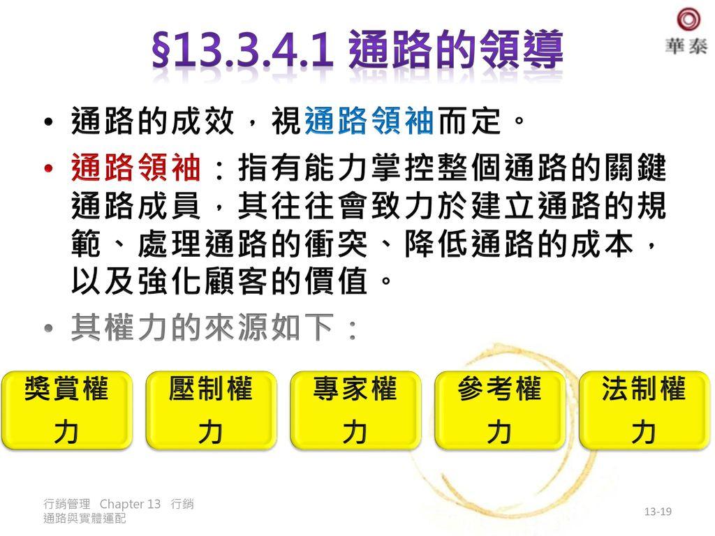 §13.3.4.1 通路的領導 通路的成效,視通路領袖而定。