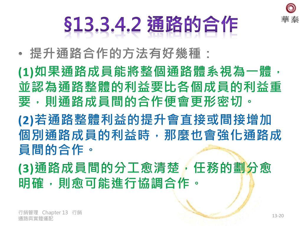 §13.3.4.2 通路的合作 提升通路合作的方法有好幾種: