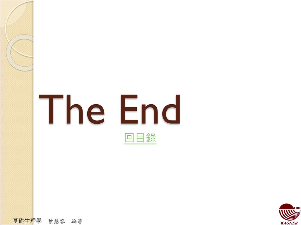 The End 回目錄