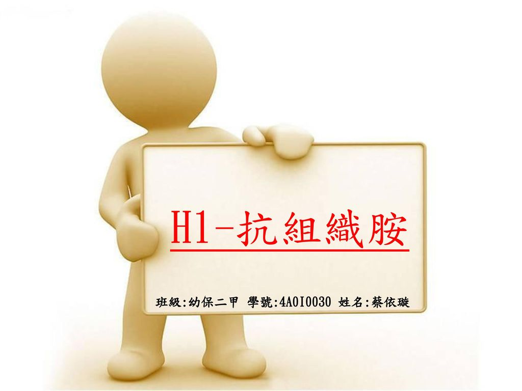 H1-抗組織胺 班級:幼保二甲 學號:4A0I0030 姓名:蔡依璇