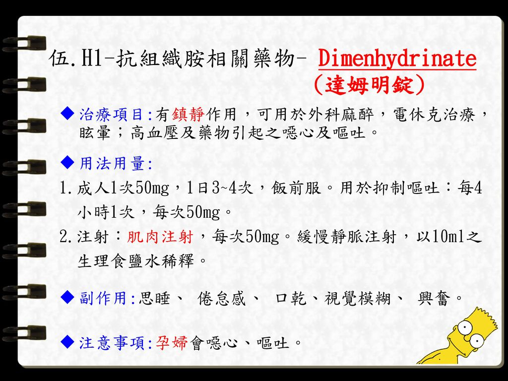 伍.H1-抗組織胺相關藥物- Dimenhydrinate (達姆明錠)