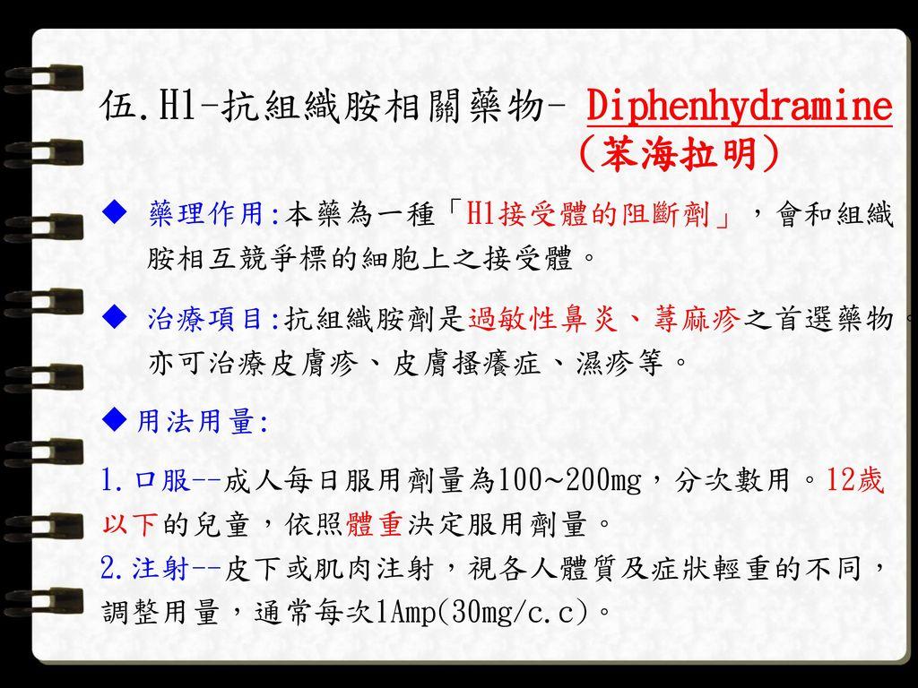 伍.H1-抗組織胺相關藥物- Diphenhydramine (苯海拉明)
