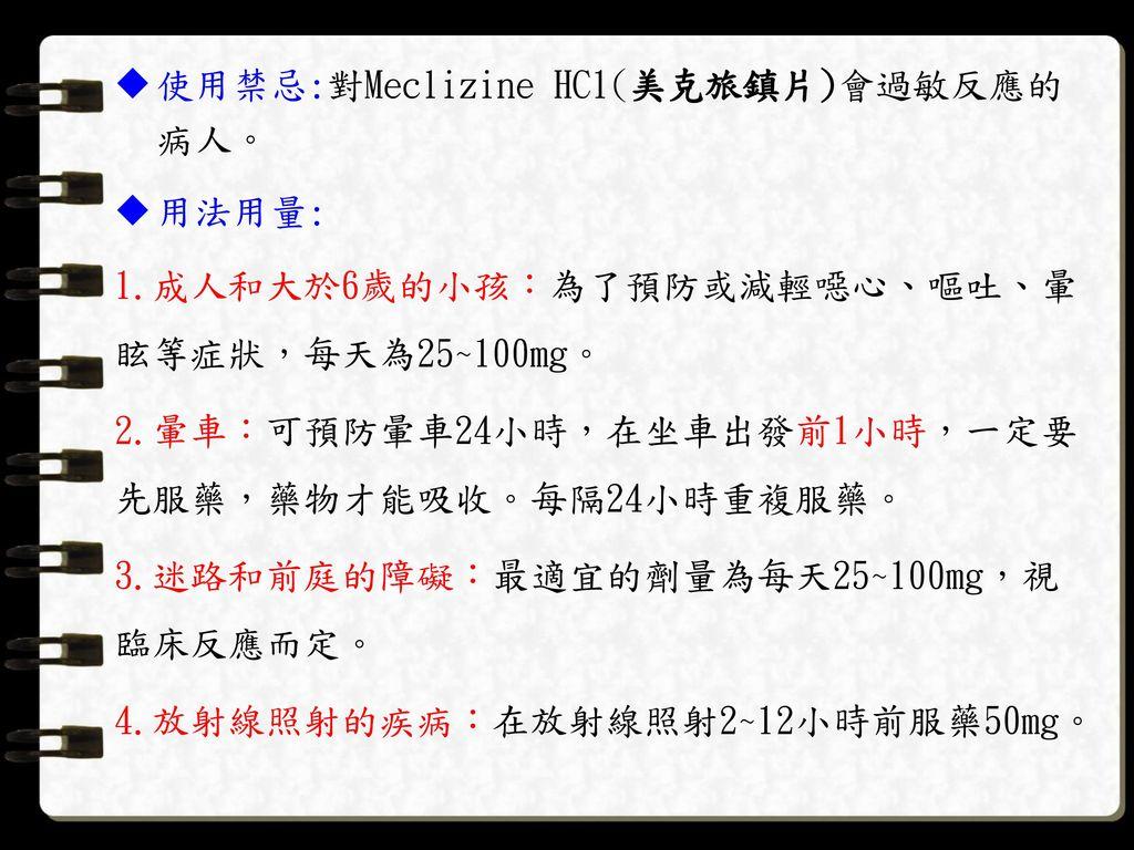 使用禁忌:對Meclizine HC1(美克旅鎮片)會過敏反應的病人。