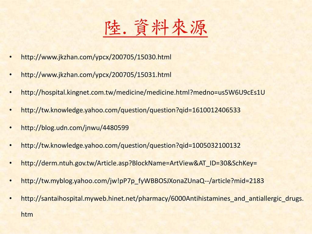 陸.資料來源 http://www.jkzhan.com/ypcx/200705/15030.html