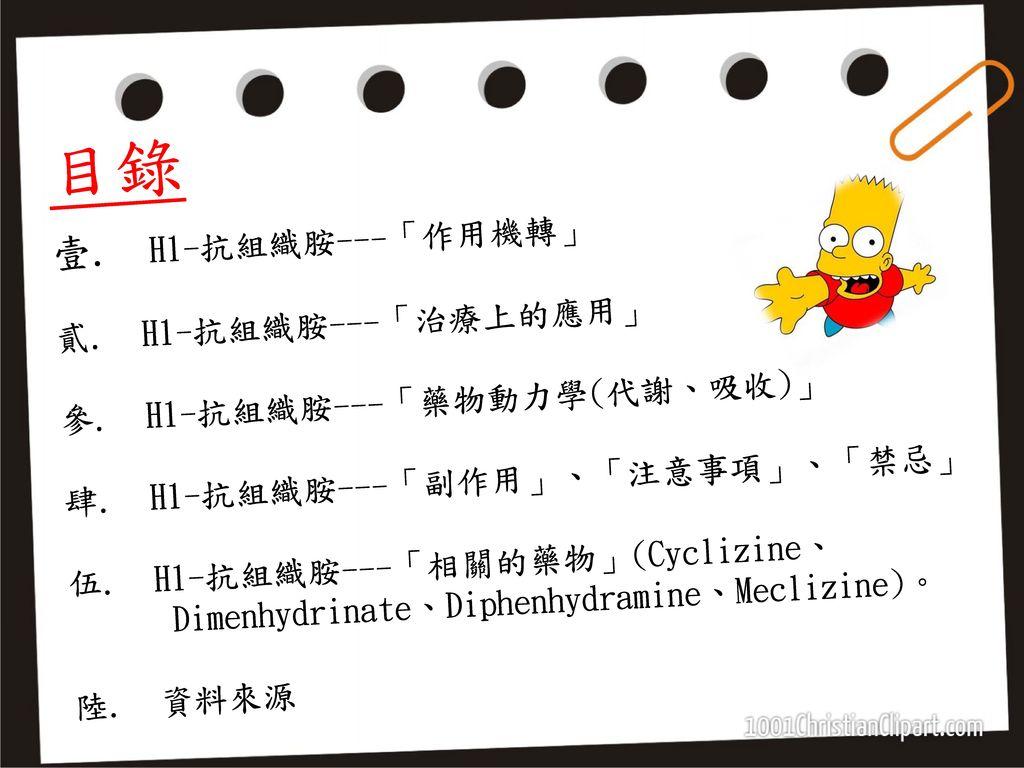 目錄 壹. H1-抗組織胺---「作用機轉」 貳. H1-抗組織胺---「治療上的應用」 參. H1-抗組織胺---「藥物動力學(代謝、吸收)」 肆. H1-抗組織胺---「副作用」、「注意事項」、「禁忌」