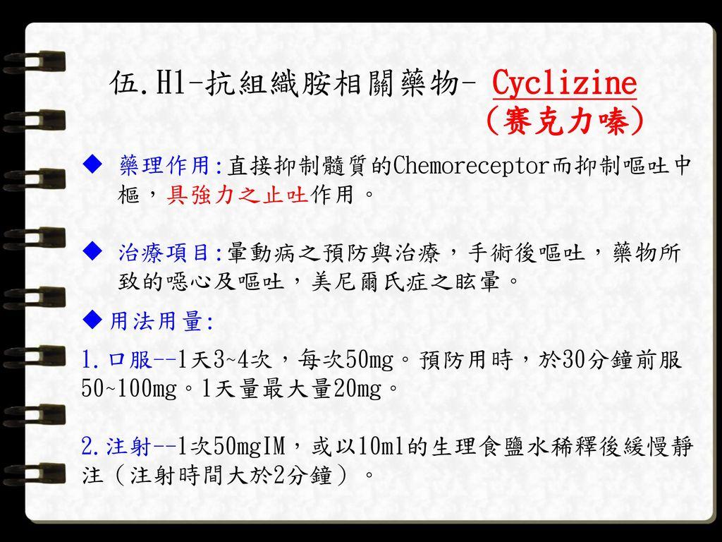 伍.H1-抗組織胺相關藥物- Cyclizine (赛克力嗪)
