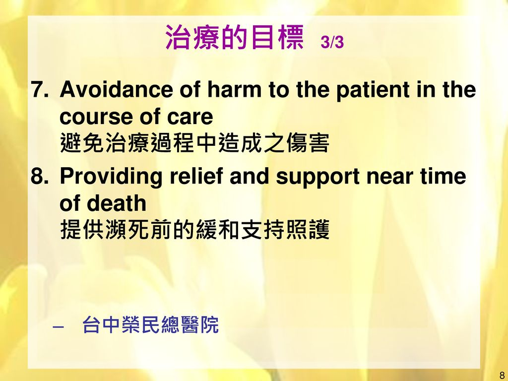 治療的目標 3/3 Avoidance of harm to the patient in the course of care 避免治療過程中造成之傷害. Providing relief and support near time of death 提供瀕死前的緩和支持照護.