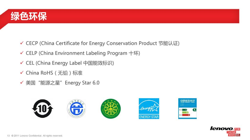 绿色环保 CECP (China Certificate for Energy Conservation Product 节能认证)