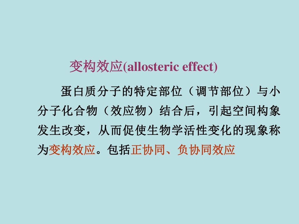 变构效应(allosteric effect)