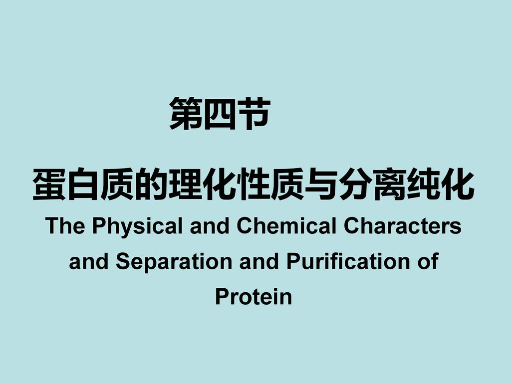 第四节 蛋白质的理化性质与分离纯化 The Physical and Chemical Characters and Separation and Purification of Protein